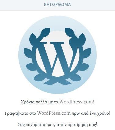 wordpress aniversary